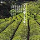 ベスト民謡カラオケ集(三) 【CD】