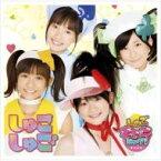 しゅごキャラエッグ! / しゅごしゅご! 【CD Maxi】