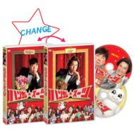 ハンサム★スーツ 【DVD】