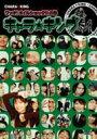 キャラ☆キング わぁお!オイルショック!!の巻 【DVD】