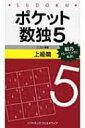 ポケット数独 5 上級篇 / ニコリ 【新書】