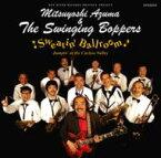 【送料無料】 吾妻光良 & Swinging Boppers / Sweatin' Ballroom / Jumpin' At The Cuckoo Valley 【CD】