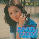 麻丘めぐみ アサオカメグミ / プライバシー ファッション 【CD】