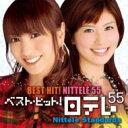 ベスト ヒット!日テレ55 -日テレ スタンダード 【CD】