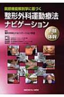 【送料無料】 関節機能解剖学に基づく整形外科運動療法ナビゲーション 下肢・体幹 / 整形外科リ...