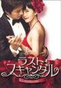 【送料無料】ラスト・スキャンダル BOX1 【DVD】