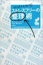 【送料無料】 ストレスフリーの整理術 はじめてのGTD 【単行本】