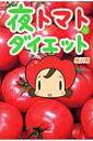 【送料無料】 夜トマトダイエット / 唐沢明 【単行本】