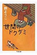 世間のドクダミ ちくま文庫 【文庫】