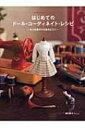はじめてのドール・コーディネイト・レシピ お人形服作りの基本とコツ DOLLY・DOLLY BOOKS 【本】