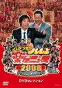 八方・今田のよしもと楽屋ニュース2008 生で全部暴露しちゃいますSP DVDセレクション 【DVD】