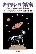 タイタンの妖女 ハヤカワ文庫SF / カート ヴォネガット 【文庫】