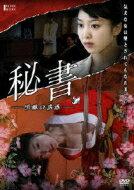 秘書〜黒蠍の誘惑 【DVD】