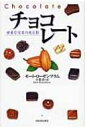 【送料無料】 チョコレート 甘美な宝石の光と影 / モート・ローゼンブラム 【単行本】