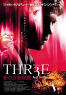 THR3E 影なき爆殺魔 【DVD】