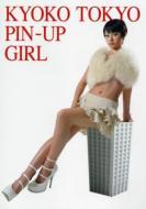 【送料無料】 KYOKO TOKYO PIN‐UP GIRL 深田恭子写真集 / 深田恭子 フカダキョウコ 【単行本】