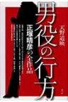 男役の行方 正塚晴彦の全作品 / 天野道映 【本】