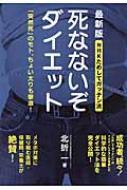 【送料無料】 死なないぞダイエット NHKためしてガッテン流 / 北折一 【単行本】