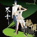 絶頂絶頂HEAVEN: 天と千(Cv.kenn & 前野智昭) 【CD】