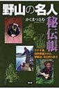 野山の名人秘伝帳 ウナギ漁、自然薯掘りから、野鍛治、石臼作りまで / かくまつとむ 【本】