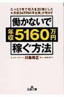 【送料無料】 働かないで年収5160万円稼ぐ方法 王様文庫 / 川島和正 【文庫】