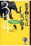 【送料無料】 生き物たちは3 / 4が好き 多様な生物界を支配する単純な法則 / ジョン・ホイット...