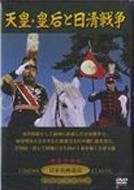 天皇 皇后と日清戦争 【DVD】