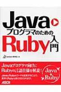 【送料無料】 JAVAプログラマのためのRUBY入門 / Arton 【単行本】