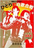 期間限定 DVD 27%OFF桑田佳祐 クワタケイスケ / 昭和八十三年度! ひとり紅白歌合戦 【DVD】