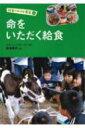 【送料無料】 給食ではじめる食育 4 / 宮島則子 【全集・双書】