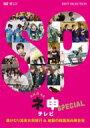 AKB48 / AKB48 ネ申テレビ スペシャル 湯けむり温泉女将修行 and 地獄の韓国海兵隊合宿〜 【DVD】
