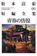 青春の彷徨 光文社文庫 / 松本清張 マツモトセイチョウ 【文庫】