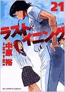 ラストイニング 私立彩珠学院高校野球部の逆襲 21 ビッグコミックス / 中原裕  【コミック】