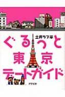【送料無料】 ぐるっと東京デートガイド / 土井ラブ平著 【単行本】