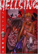 HELLSING 10 ヤングキングコミックス / 平野耕太 ヒラノコウタ  【コミック】