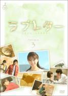 【送料無料】Bungee Price DVD TVドラマその他ラブレター DVD-BOX3 【DVD】