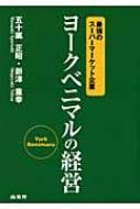 ヨークベニマルの経営 最強のスーパーマーケット企業 / 五十嵐正昭 【単行本】