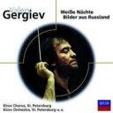 HMV&BOOKS online 1号店で買える「ロシア名曲集 ゲルギエフ&マリインスキー劇場管、ウィーン・フィル、ロッテルダム・フィル 輸入盤 【CD】」の画像です。価格は994円になります。