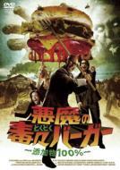 スマイルBEST: : 悪魔の毒々バーガー ~添加物100%~ 【DVD】