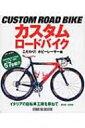 【送料無料】 カスタムロードバイク オールカラー こだわり!ホビーレーサー編 【単行本】