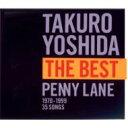 【送料無料】Bungee Price CD20% OFF 音楽吉田拓郎 ヨシダタクロウ / 吉田拓郎 THE BEST PENNY...