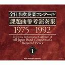 【送料無料】全日本吹奏楽コンクール課題曲参考演奏集 Vol.1 【CD】