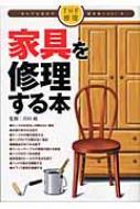 【送料無料】 家具を修理する本 THE修理なんでも自分で直す本 / 出村純 【全集・双書】