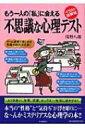 もう一人の「私」に会える不思議な心理テスト イラスト図解版 / 浅野八郎 【単行本】