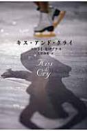 【送料無料】 キス・アンド・クライ / ニコライ・モロゾフ 【単行本】