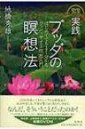 【送料無料】 実践 ブッダの瞑想法 はじめてでもよく分かるヴィパッサナー瞑想入門 / 地橋秀雄 【本】