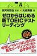 ゼロからはじめる新TOEICテストリーディング / 大岩秀樹 【本】