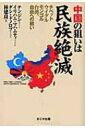 【送料無料】 中国の狙いは民族絶滅 チベット・ウイグル・モンゴル・台湾、自由への戦い / テン...