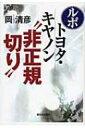 【送料無料】 ルポトヨタ・キヤノン 非正規切り / 岡清彦 【単行本】