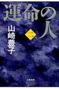 【送料無料】 運命の人 2 / 山崎豊子 ヤマザキトヨコ 【単行本】